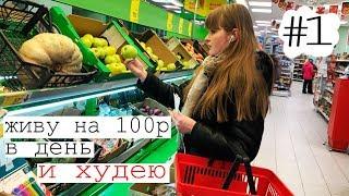 ЖИВУ НА 100 рублей в день и ХУДЕЮ после праздников / ЗАКУПКА ПП ПРОДУКТОВ / Мой дневник похудения