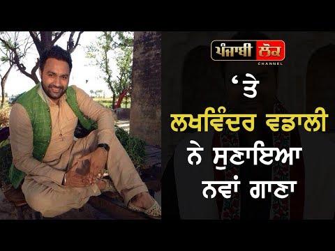 Lakhwinder Wadali   New Song   NEWS  ...