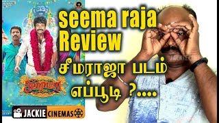 Seema Raja Tamil movie review by #Jackiesekar | #Seemaraja #சீமராஜா