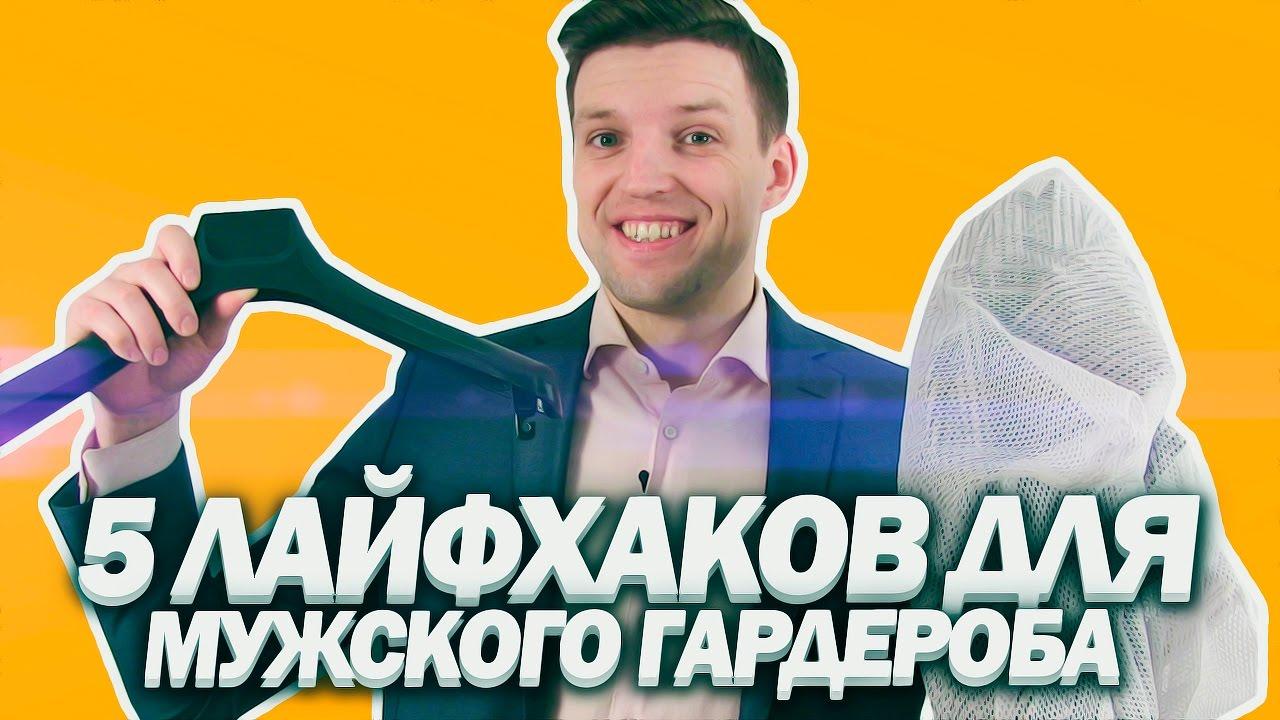 5 МУЖСКИХ ЛАЙФХАКОВ ДЛЯ ГАРДЕРОБА | Мужской Стиль | Мужской Гардероб