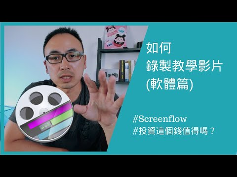 如何錄製螢幕教學影片| Screenflow 基本教學| 螢幕錄影