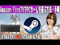 【改造】Amazon FireTVにSteam Linkを導入してPCゲームを遊ぶ方法・手順紹介