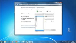 Как убрать автоматическое выключение экрана в Windows 7