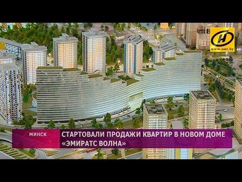Стартовали продажи квартир в новом доме «Эмиратс Волна»