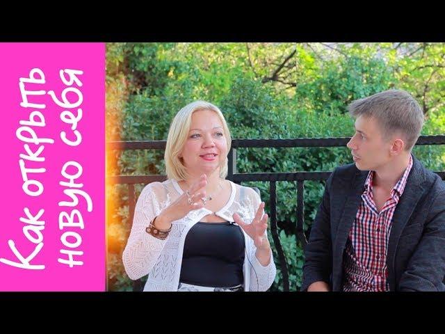Как открыть новую себя, когда нет работы - Татьяна Прохорова