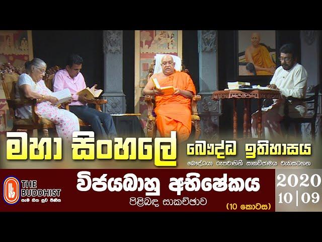 Maha Sinhale Bauddha Ithihasaya   2020-10-09   මහා සිංහලේ බෞද්ධ ඉතිහාසය