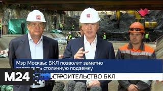 """Москва и мир"": строительство БКЛ и цены на хлеб - Москва 24"