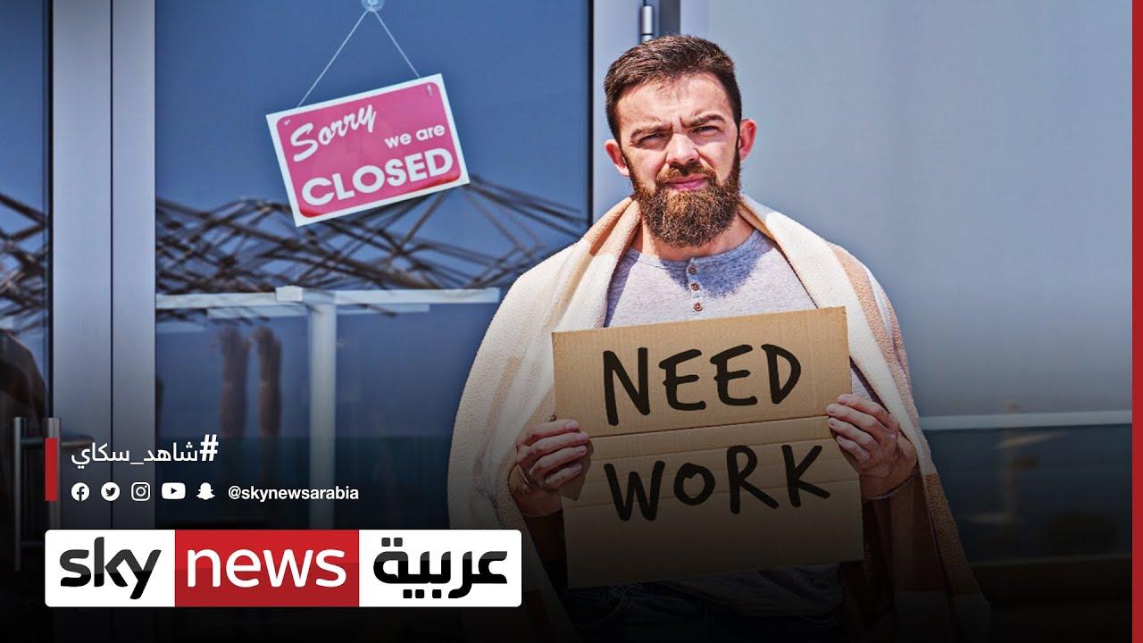 100 مليون شخص أصبحوا فقراء وضعفهم سيفقدون وظائفهم العام المقبل | #الاقتصاد  - 23:55-2021 / 6 / 8