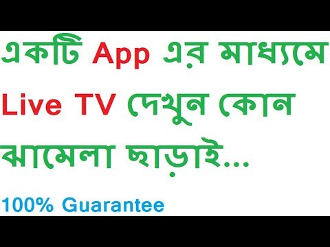 How to watch live all bangla tv channel online With android apps | Watch mobile tv online