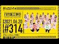 【公式】「乃木坂工事中」# 314「27thシングルヒット祈願③」2021.06.20 OA