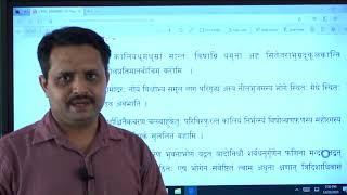 I PUC | Sanskrit | Saantah purahasharnaagatosmi-02