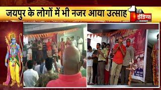 Ram Mandir Bhoomi पूजन की पूर्व संध्या पर MLA Ashok Lahoty के नेतृत्व में 501 दीप किए प्रज्वलित