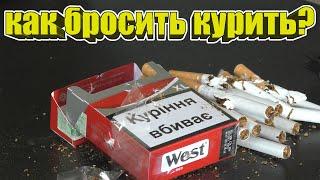 Как бросить курить Метод Поликарповича