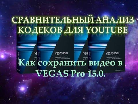 Как сохранить видео в вегас про 15