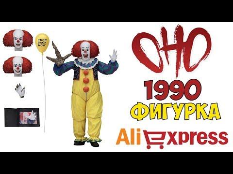 Download Фигурка Пеннивайз ОНО 1990 Алиэкспресс ● Figure Pennywise IT 1990 Aliexpress