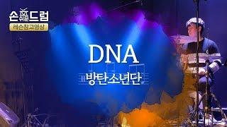 [DNA BTS(방탄소년단)드럼]연주,악보,필인,드럼커버,drum cover,듣기 손쉬운드럼