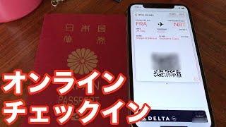 オンラインチェックイン 紙の航空券は不要
