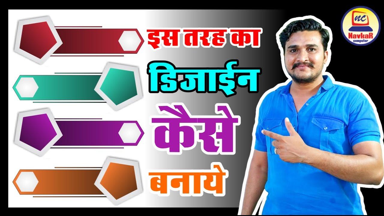 Corel Draw | Infographic Design in Hindi tutorial // इन्फोग्राफिक बैनर डिज़ाइन  कैसे बनाये