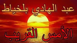 عبد الهادي بلخياط — الأمس القريب