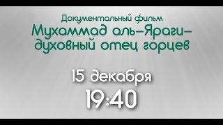 """Анонс фильма """"Мухаммад аль-Яраги - духовный отец горцев"""""""
