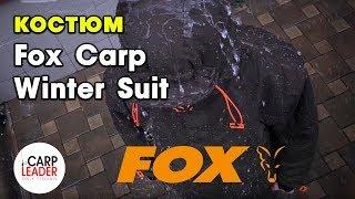 Рыболовный костюм Fox Carp Winter Suit с мембраной. Обзор Карплидер.