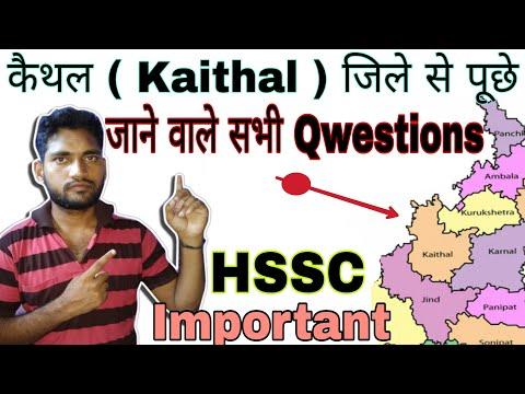 HSSC मे कैथल (Kaithal) जिले से पूछे जाने वाले सभी Questions || हरियाणा के Exams में Important प्रशन
