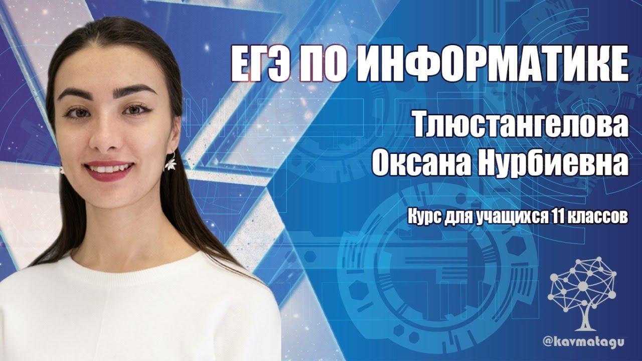 Дистанционный курс КМЦ АГУ «ЕГЭ по информатике»