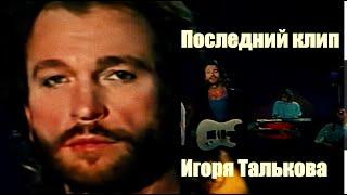 Смотреть клип Игорь Тальков - Солнце Уходит На Запад