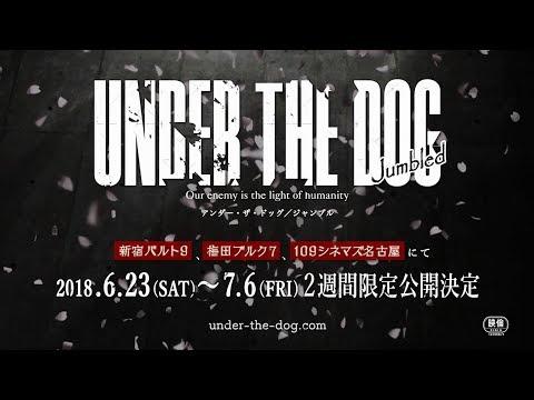 【予告編】映画「アンダー・ザ・ドッグ/ジャンブル」[UNDER THE DOG Jumbled]