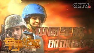 《军事纪实》 20191118 中国军校的外国兵  CCTV军事