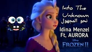 Gambar cover Idina Menzel, Ft, AURORA - Frozen 2 - Into The Unknown (Lyrics) مترجمة