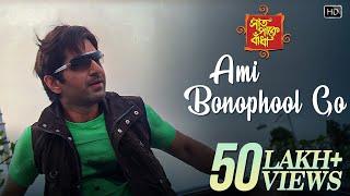 Aami Banophool Go - Gollay Maley Goal   Saat Pake Bandha   Jeet   Koel Mallick   Kanan Devi   Shaan