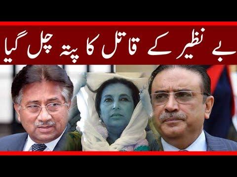 Asif Zardari had Benazir, Murtaza Bhutto murdered , Pervaiz Musharraf