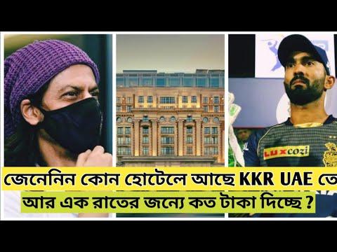 IPL 2020 : Kolkata Knight Riders Hotel in Dubai | জেনেনিন KKR কোন হোটেলে আছে UAE তে