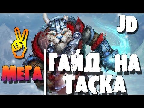 видео: Гайды Дота 2, Гайд на Таска - guide tusk dota 2