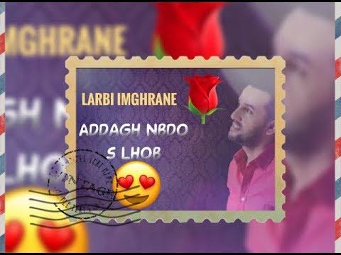Larbi Imghrane - Adagh Nbdo Slhob (EXCLUSIVE) | (لعربي إمغران - اداغ نبدو سالحب (حصرياً