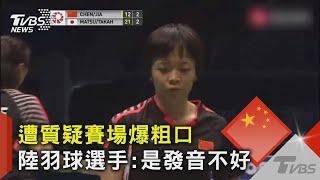 遭質疑賽場爆粗口 陸羽球選手:是發音不好 TVBS新聞