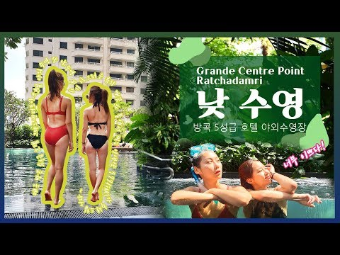 [bangkokhotel]-day-swimming,-5-star-hotel-outdoor-swimming-pool-review