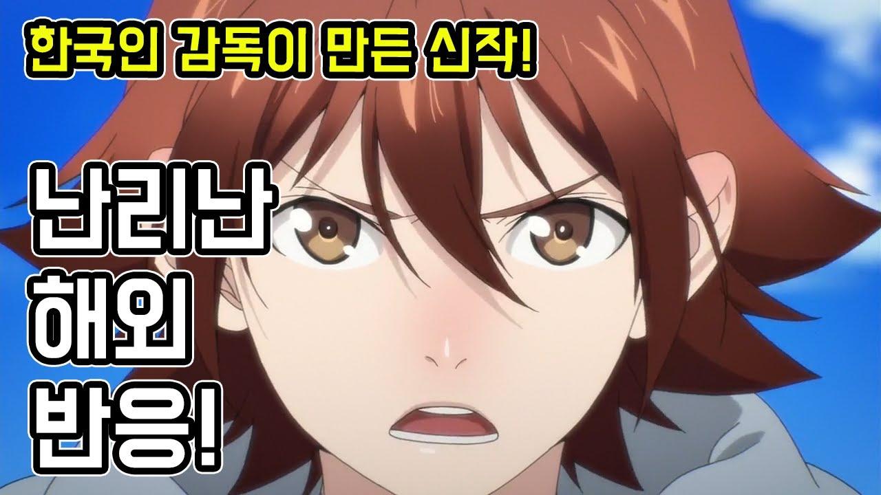 [갓 오브 하이스쿨 1화] 보고 눈물까지 흘렸다는 외국인....!! (해외 반응 포함)