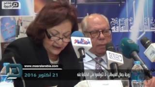 مصر العربية | زوجة جمال الغيطاني: لا تتوقعوا مني الكتابة عنه
