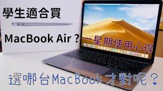 MacBook Air仍然是學生的好選擇嗎?2018 MacBook Air使用心得!選購MacBook小建議大公開!
