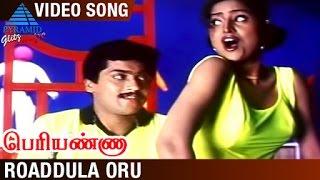 Periyanna Tamil Movie Songs | Roaddula Oru  Song | Surya | Meena | Pyramid Glitz Music