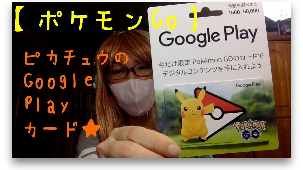 ポケモンgo】ピカチュウのgoogle playカード☆ - youtube