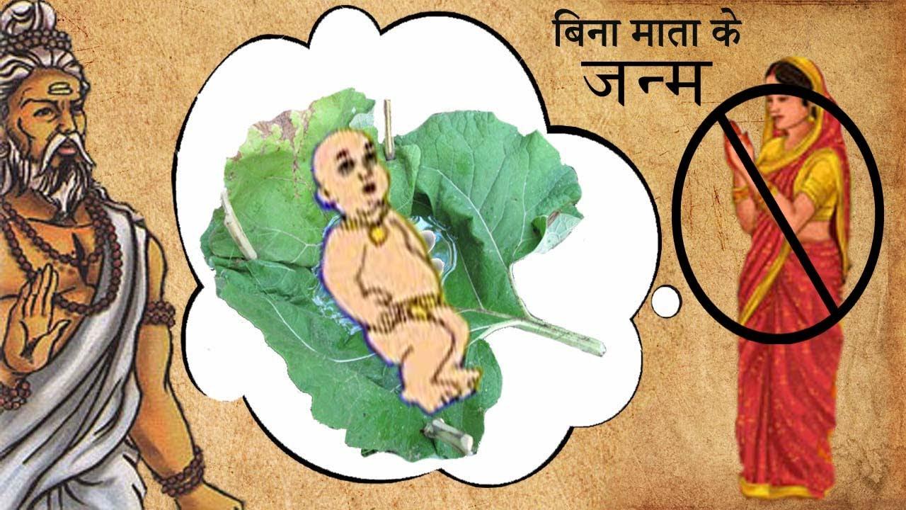 बिना माँ के जन्मे थे...अर्जुन के गुरु ...