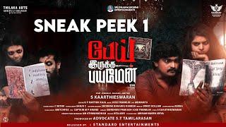 Pei Irukka bayamen - Sneak Peek | S Kaarthieswaran, Gayatri Rema | S.T.Tamilarasan | Thilaka Arts