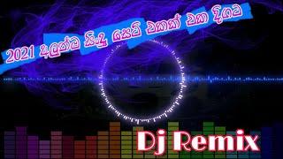 2021 New Sinhala Dj Nonstop ||Dj Remix||Sinhala Songs||Best Sinhala Dj Nostop.