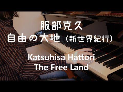 【ピアノ】服部克久:自由の大地 ー「新世界紀行」のテーマ曲 Katsuhisa Hattori: The Free Land from YouTube · Duration:  3 minutes 37 seconds
