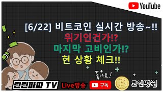 [6/22] 비트코인 실시간 방송~!! 위기인건가!? …