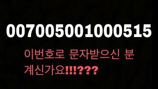 007005001000515/중국 국제전화 해킹 스팸 …