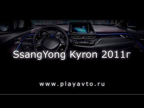 Магнитола LeTrun на SsangYong Kyron 2011 года